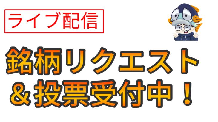 株ライブの分析銘柄リクエスト受付中!【第65回事前投票:10月16日(土)向け】