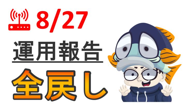 【運用報告:8月27日】安心してください、全戻しですよ