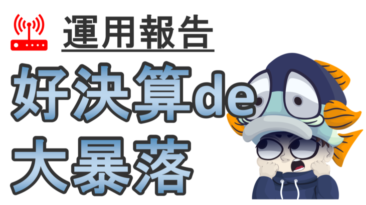 """【運用報告:8月6日】好業績でも大暴落!""""株はやっぱり握り方が大事""""とは?"""