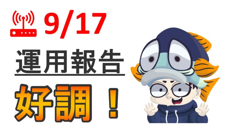 """【運用報告:9月17日】市場の荒波にもまれすぎ!""""海運株を握り続けた末路""""とは?"""