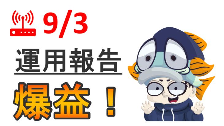 """【運用報告:9月3日】爆益!""""天狗になったかつを🐟""""とは?"""