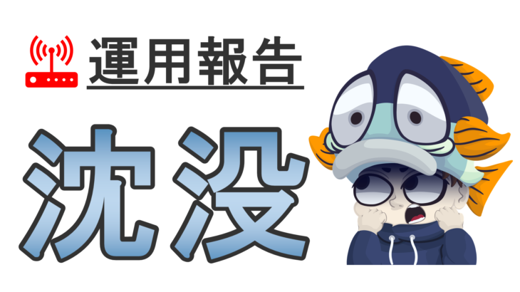 """【運用報告:10月1日】ついに沈没!""""権利日またいで大後悔(航海)""""とは?"""